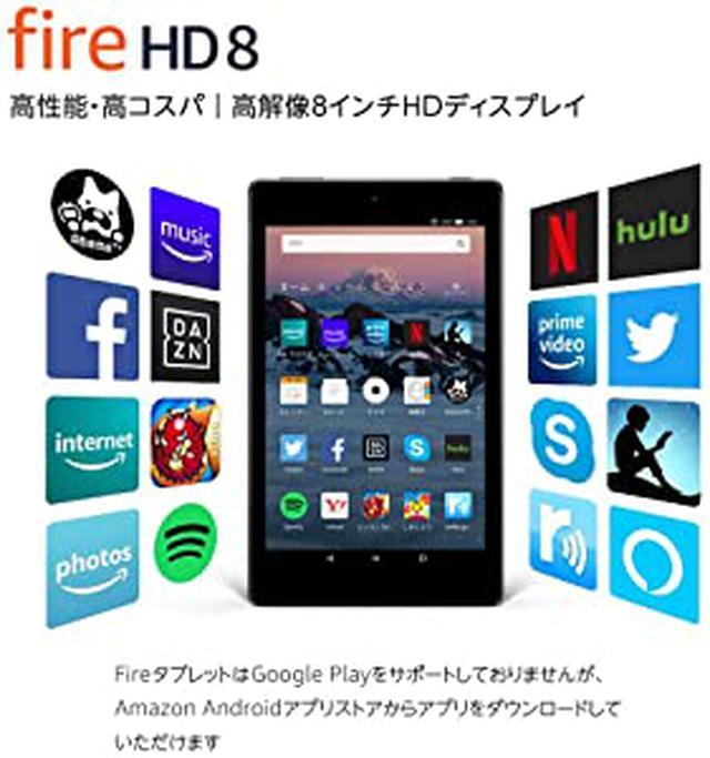 画像: Amazon | Fire HD 8  - 群を抜く高コスパ8インチHDタブレット