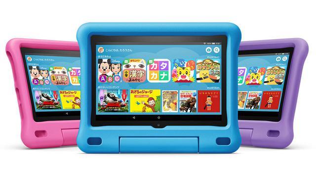 画像: 保護カバーが付いた「Fire HD 8 キッズモデル」も3色展開される