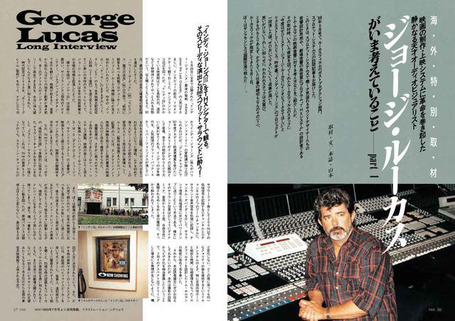 画像: 89年、HiViで掲載したジョージ・ルーカスのインタビューを当時の記事そのままに再収録。貴重なスカイウォーカー・ランチの様子もアリ!