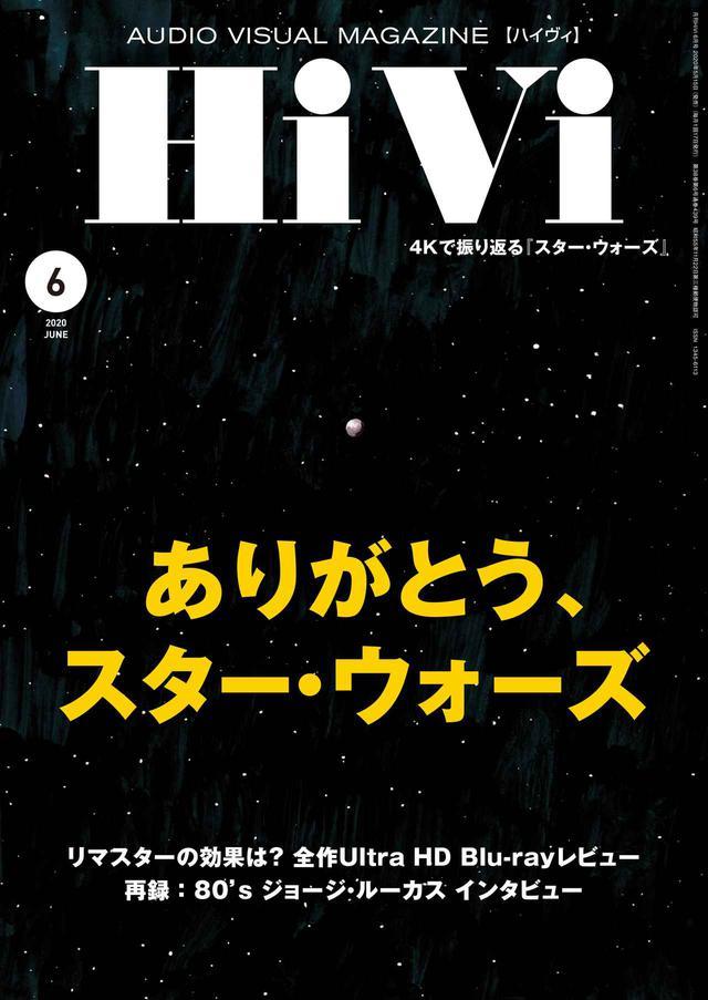 画像: 「スター・ウォーズ」への感謝を捧げたHiVi6月号は5月15日発売