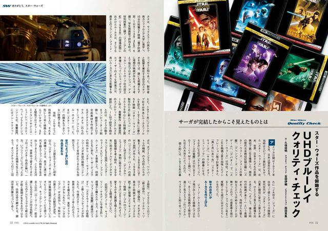 画像: ついに発売された「スター・ウォーズ」シリーズのUltra HD Blu-ray。その全ての音質・画質をチェック。特に注目すべきは「エピソード4〜6」の画質(!)