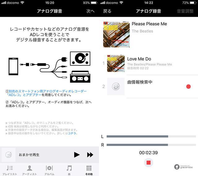 画像: 専用アプリ「CDレコミュージック」を起動し、「アナログ録音」を選ぶと左のメニューが表示される。接続をすませて「次へ」を押すと右のような画面になり、録音ボタンを押せばデジタルアーカイブがスタートする。曲名検索は自動で行われる