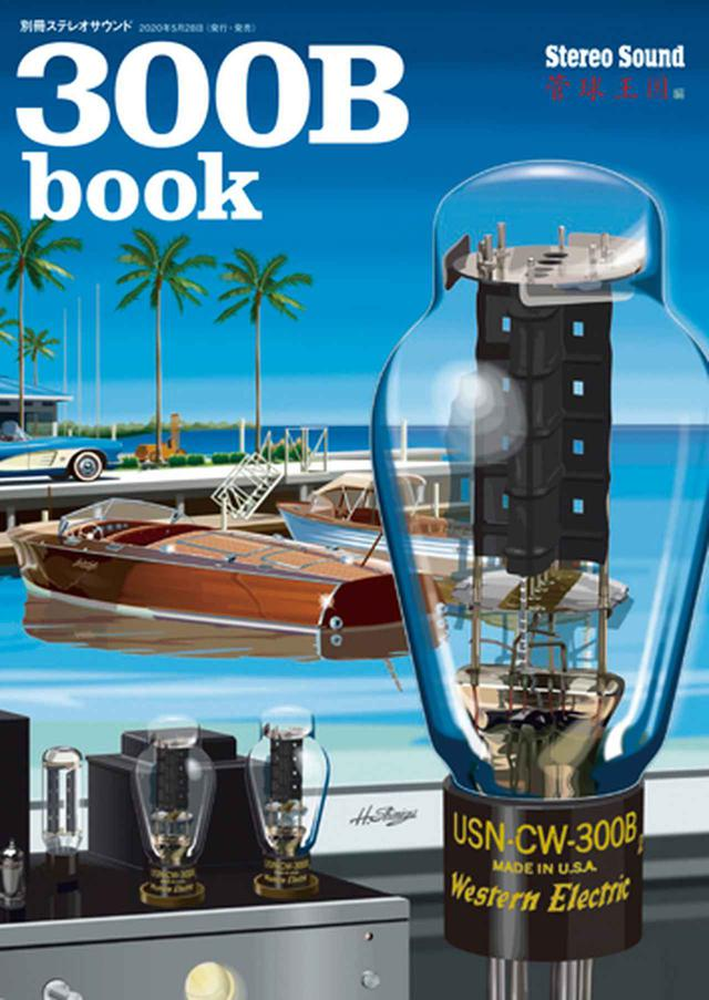 画像: 『300B book』 ■発売日:2020年5月28日 ■仕様:B5判・352ページ ■価格:¥3,300(税別) www.stereosound-store.jp