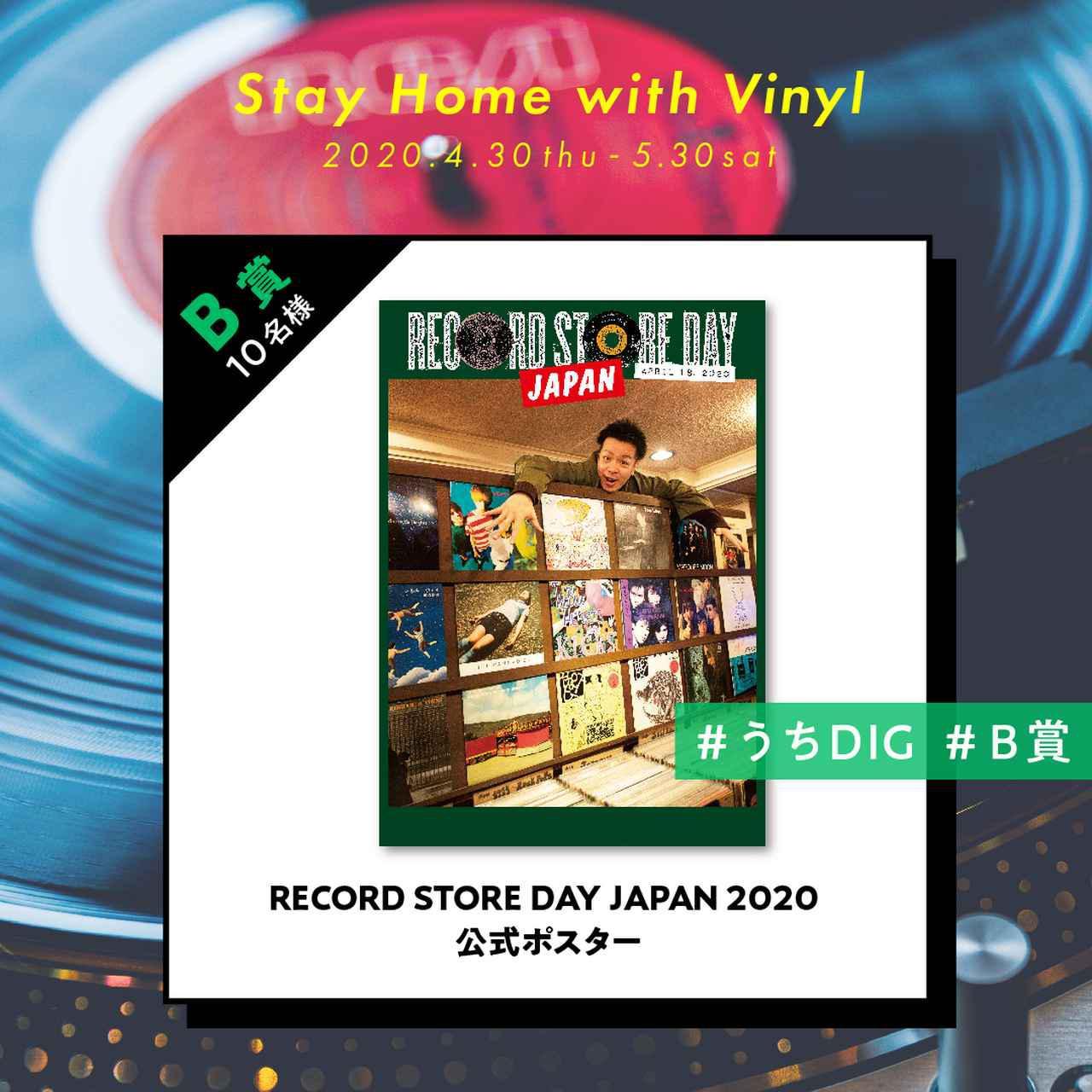 画像2: #おうち時間でレコードを聴こう。Technics×Record Store Day Japanが、Instagram投稿キャンペーンを実施中