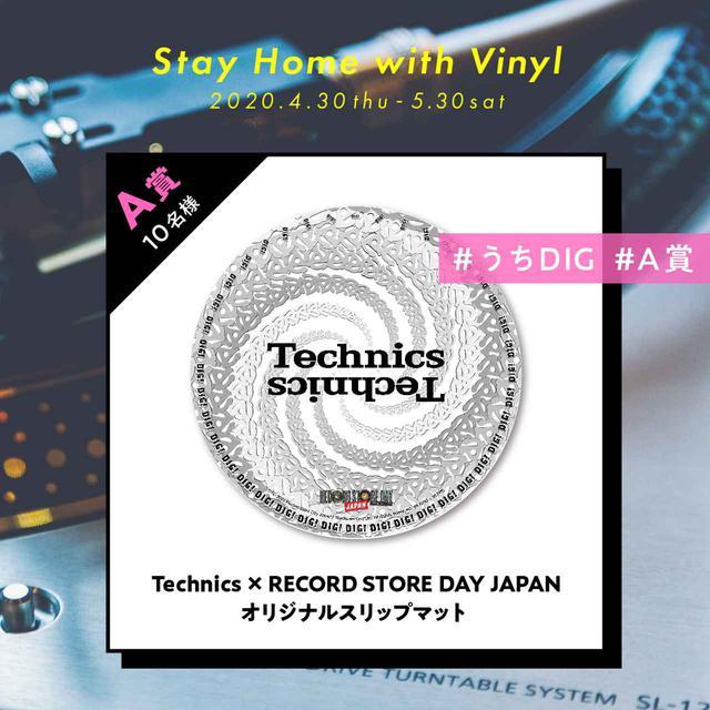 画像1: #おうち時間でレコードを聴こう。Technics×Record Store Day Japanが、Instagram投稿キャンペーンを実施中