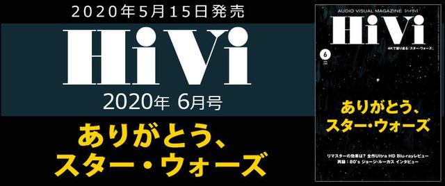 画像: 月刊HiVI6月号、好評発売中! www.stereosound-store.jp