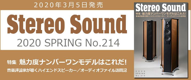 画像: 次号 No.215は6月3日発売予定です www.stereosound-store.jp