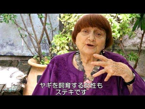 画像: アニエス・ヴァルダ監督から日本の観客に向けてメッセージ/映画『顔たち、ところどころ』監督コメント www.youtube.com