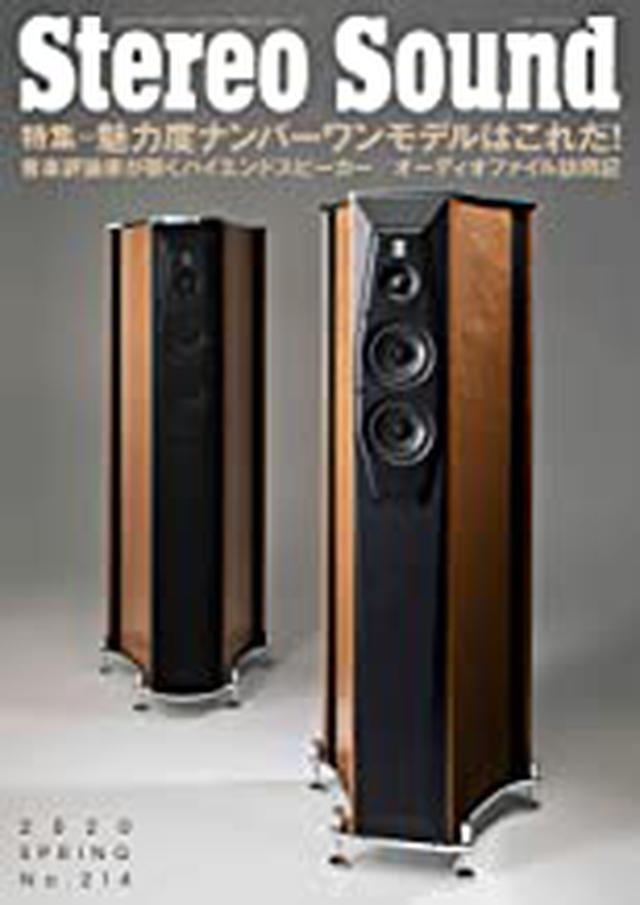 画像: Amazon.co.jp: ステレオサウンド: Kindleストア
