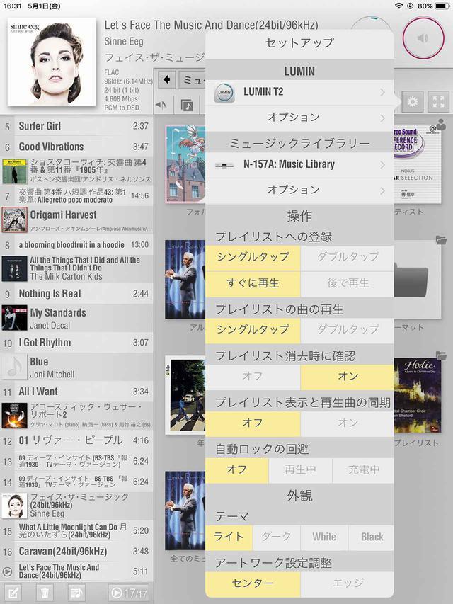 画像: コントロールアプリ 「LUMIN APP」 (無料) ●サポートデバイス:iPad(v2以上)/iOS8.0以上推奨/Retinaディスプレイ対応、Android:Android 4.0以上推奨 ●特長:MQAサポート、Tidal/Qobuz/TuneInラジオネイティブサポート、ハイレゾリューションアートワーク対応、AirPlay対応、マルチタグ対応('Composer'タグ含む)、プレイリスト保存(Tidal, Qobuz含む)、検索機能を用意 ルーミンでは、自社製品の操作用アプリ(iOS、アンドロイド)を無償で提供している。今回はiPad版でコントロールしているが、楽曲の一覧性も高く、慣れるととても使いやすい