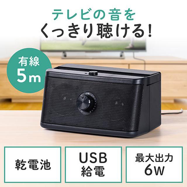 画像: テレビスピーカー・手元スピーカー(有線・TV用手元延長スピーカー・電池式・USB給電対応・ブラック) 400-SP087の販売商品 | 通販ならサンワダイレクト