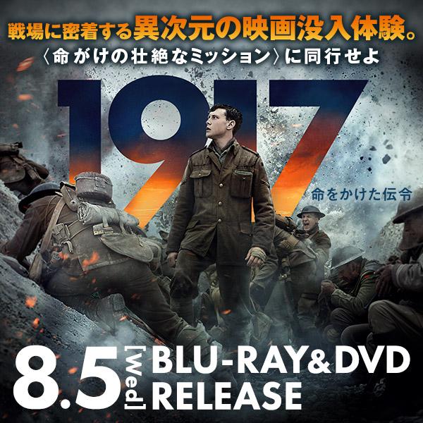 画像: 『1917 命をかけた伝令』2020.8.5[Wed] Blu-ray&DVD RELEASE|NBCユニバーサル・エンターテイメント