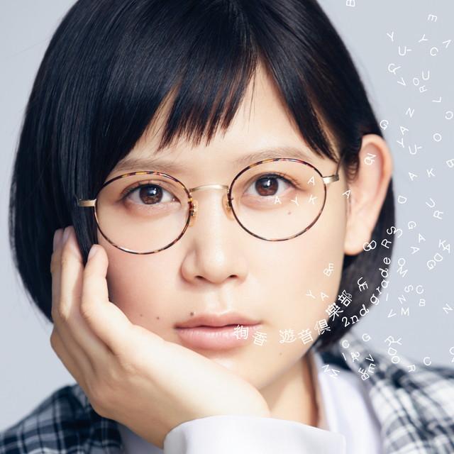 画像: 遊音倶楽部 ~2nd grade~/絢香
