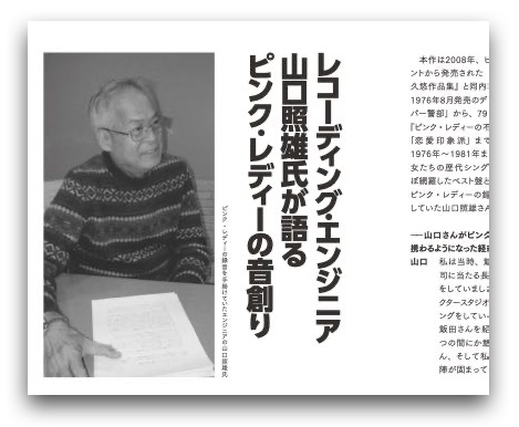 画像: 封入されるブックレットでは、制作当時のヒットメーカーたちが繰り広げた、音へのあくなき追求を知ることができる。これもたいへん貴重な内容だ www.stereosound-store.jp
