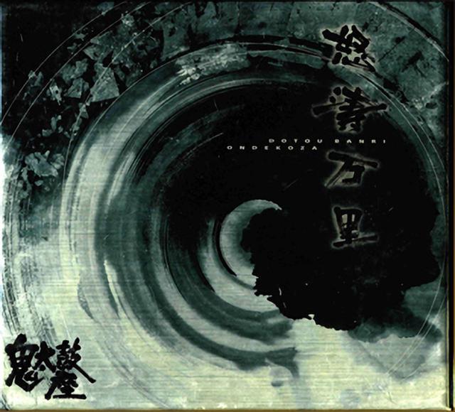 画像: 怒濤万里/鬼太鼓座