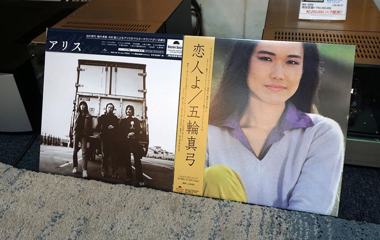 画像: 右の『恋人よ』は4月に発売済みで、左の『アリス』は5月30日のリリース