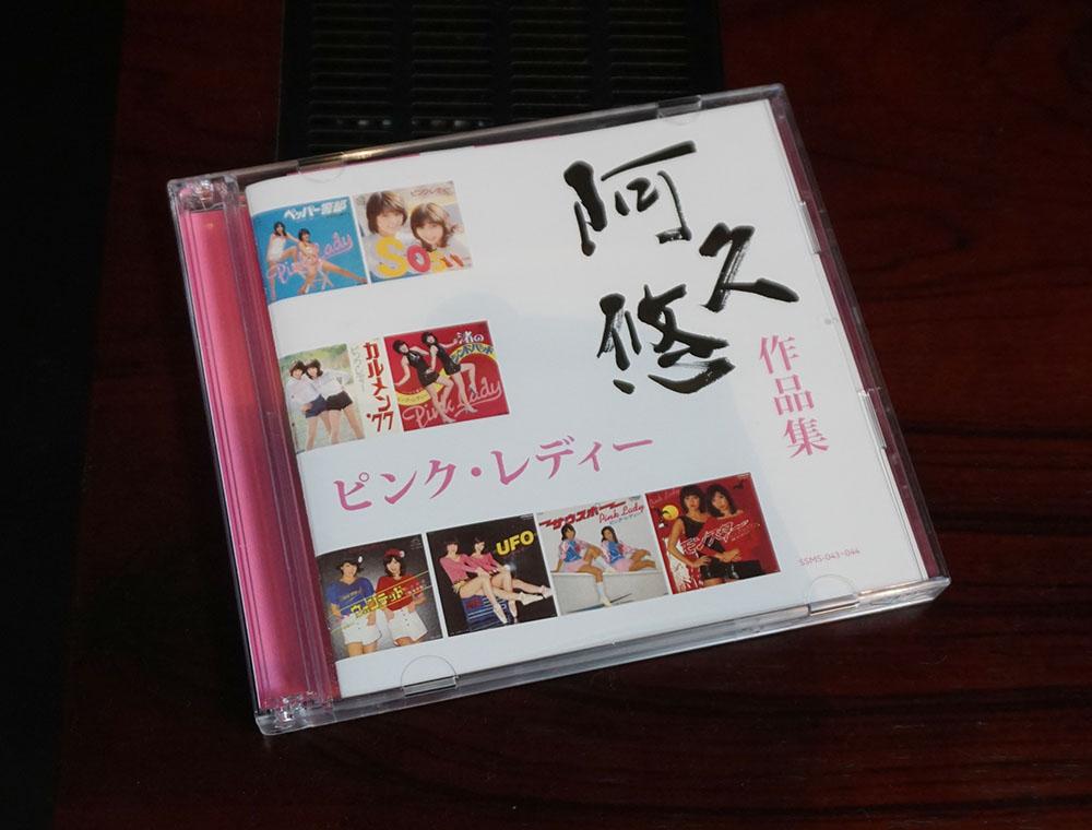 画像: 5月24日に発売したピンク・レディーの『阿久悠 作品集』。SACDとCDの2枚組で、それぞれに「ペッパー警部」から「恋愛印象派」までの16曲を収録