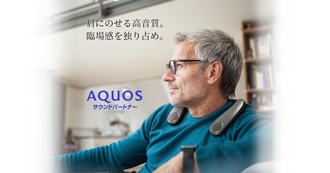 画像: ウェアラブルネックスピーカーAQUOS サウンドパートナー|アクオス:シャープ
