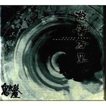 画像: 怒濤万里 - ハイレゾ音源配信サイト【e-onkyo music】