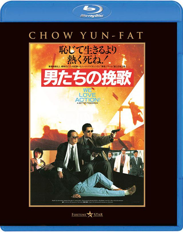 画像: Blu-ray『男たちの挽歌 <日本語吹替収録版>』/¥2,381+税/NBCユニバーサル・エンターテイメントジャパン