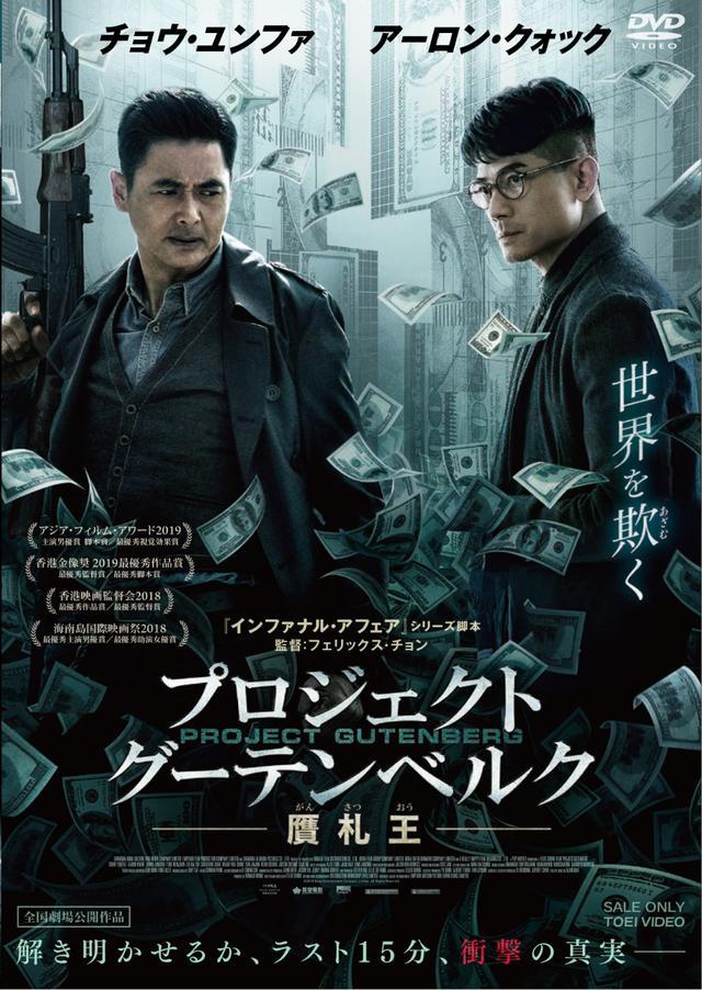 画像: DVD『プロジェクト・グーテンベルク 贋札王』は2020年6月10日発売/¥4,700+税/東映