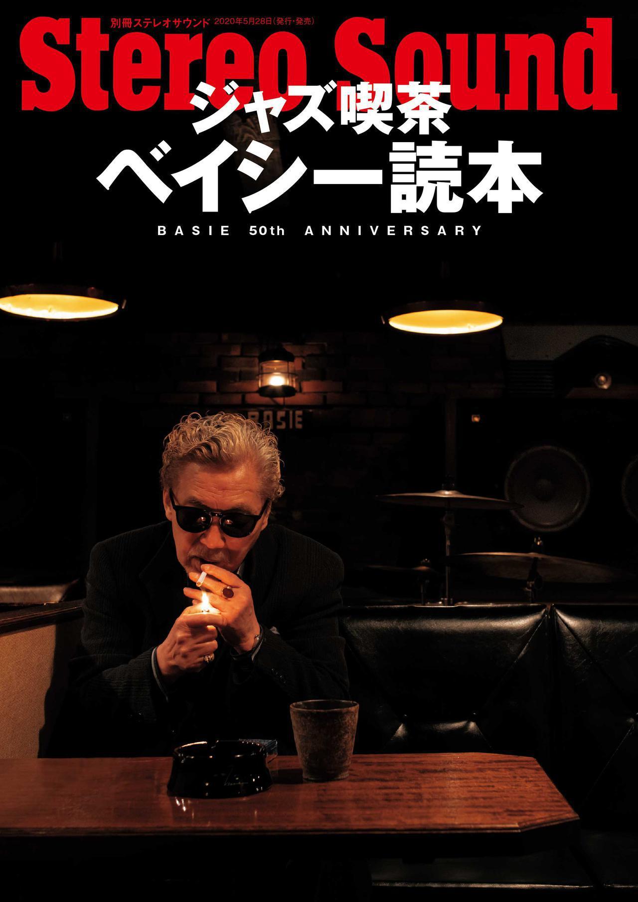 画像: 開店50周年記念別冊「ジャズ喫茶ベイシー読本 BASIE 50th Anniversary」5月28日発売! - Stereo Sound ONLINE