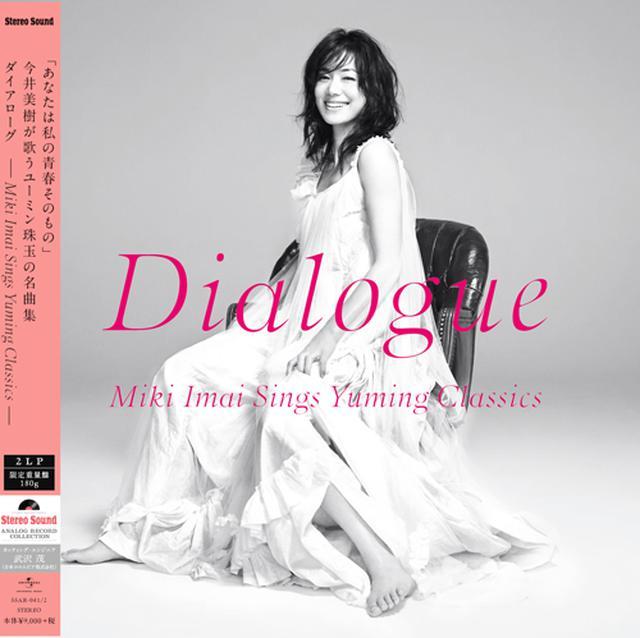 画像: 今井美樹 Dialogue -Miki Imai Sings Yuming Classics- (アナログレコード2枚組) SSAR-041~042