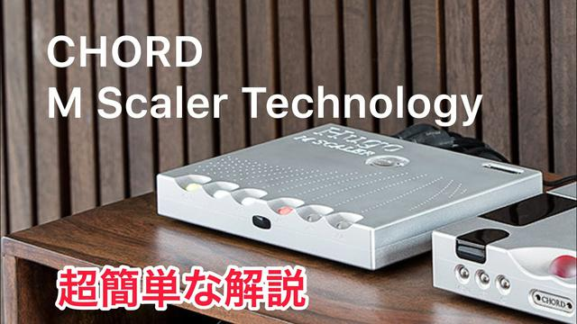 画像: 【CHORD】M Scaler Technologyの解説2 超簡単バージョン www.youtube.com