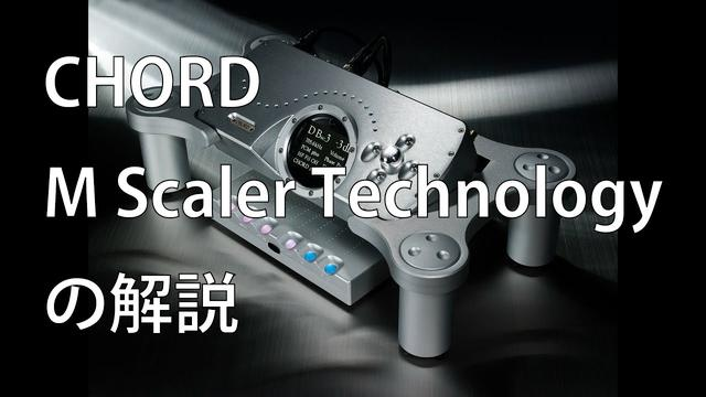 画像: 【CHROD】 M Scaler Technologyの解説 www.youtube.com