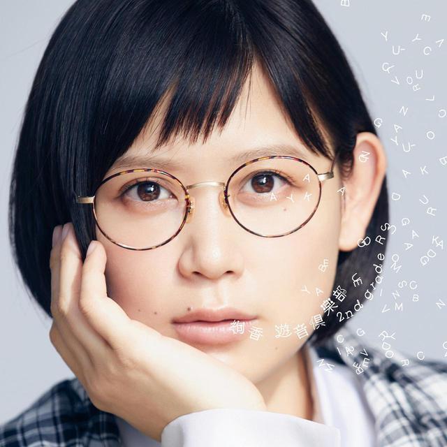 画像: 遊音倶楽部 ~2nd grade~ / 絢香
