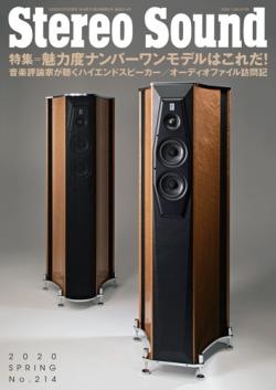 画像: StereoSound ステレオサウンドストア