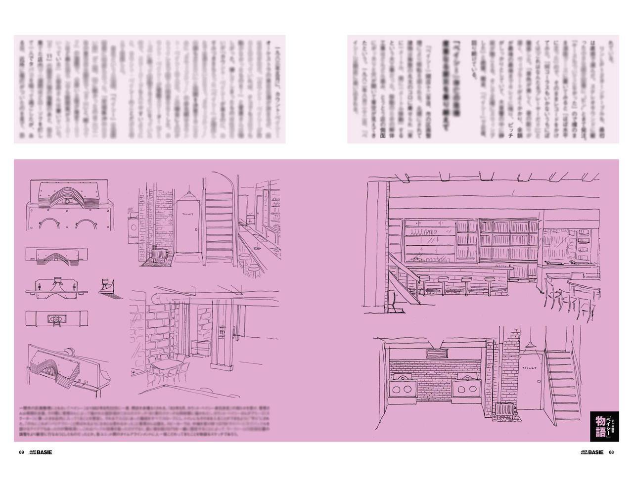 画像3: 開店50周年記念別冊「ジャズ喫茶ベイシー読本 BASIE 50th Anniversary」5月28日発売!