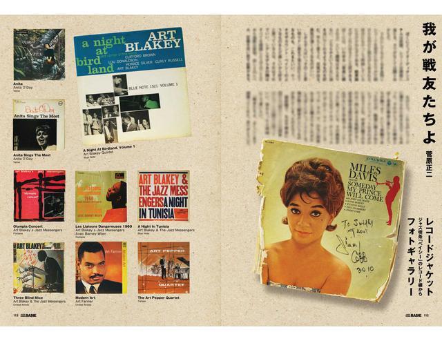 画像: ・「ベイシー」のレコード紹介
