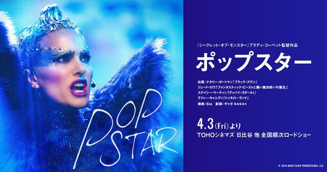 画像: 映画『ポップスター』公式サイト