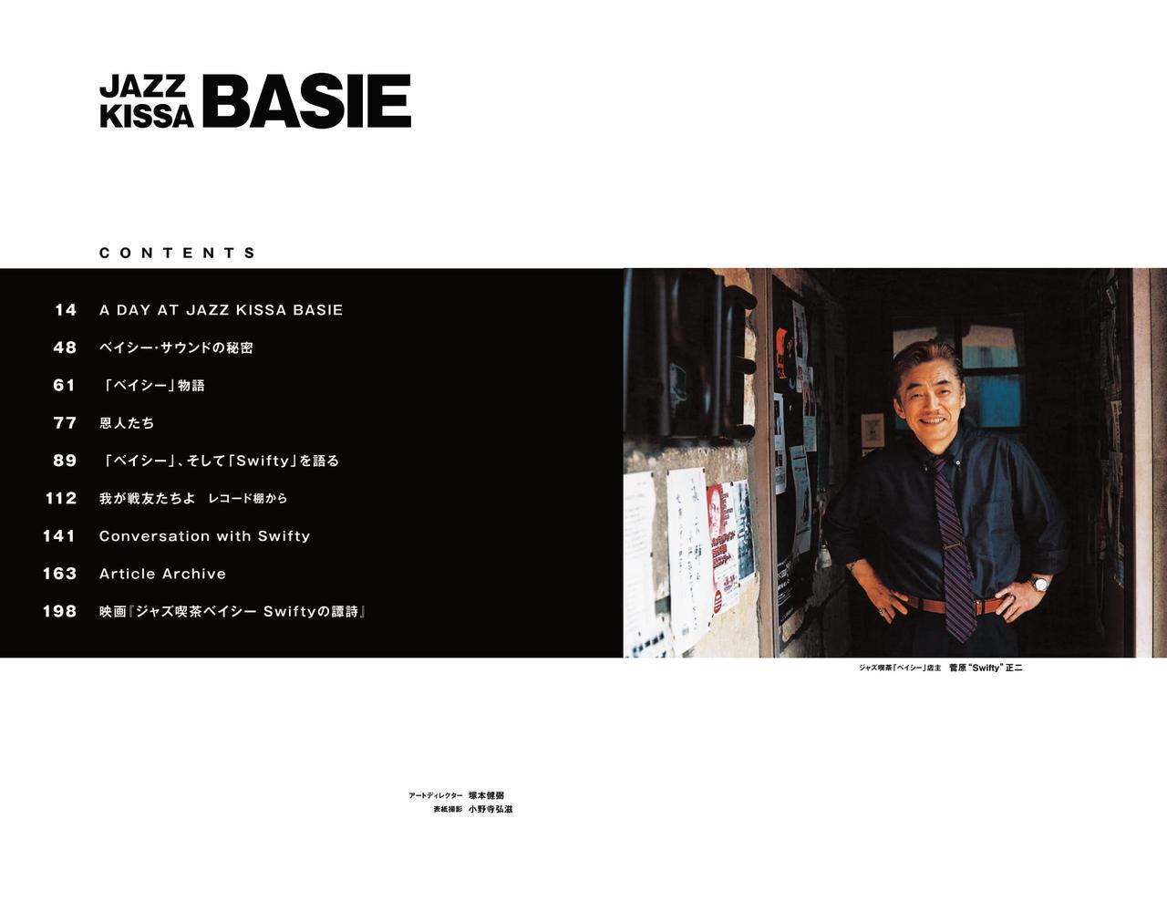 画像: ジャズ喫茶ベイシー読本 BASIE 50th Anniversary 5月28日発売