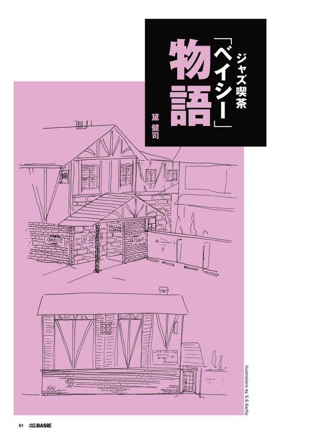 画像2: 開店50周年記念別冊「ジャズ喫茶ベイシー読本 BASIE 50th Anniversary」5月28日発売!