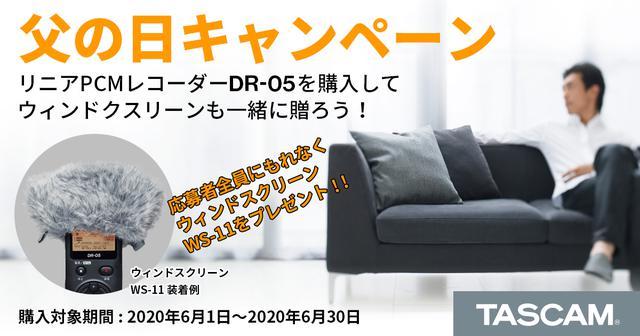 画像: 父の日 ウインドスクリーンプレゼントキャンペーン | TASCAM (日本)