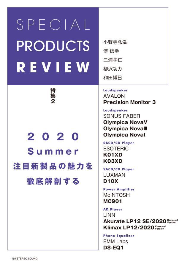 画像1: 特集2 SPECIAL PRODUCTS REVIEW 2020 Summer 注目新製品の魅力を徹底解剖する