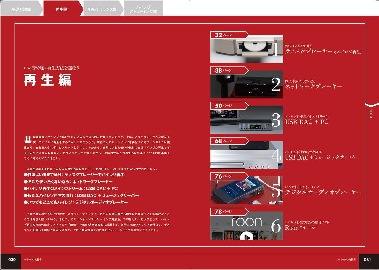 画像: Roon以外の再生方法についても、各カテゴリーの最新モデルを使ったガイドにアップデート。ネットワークプレーヤー、USB DAC、ミュージックサーバー(オーディオ専用NAS)など各製品の使い方、メリット/デメリットを解説します