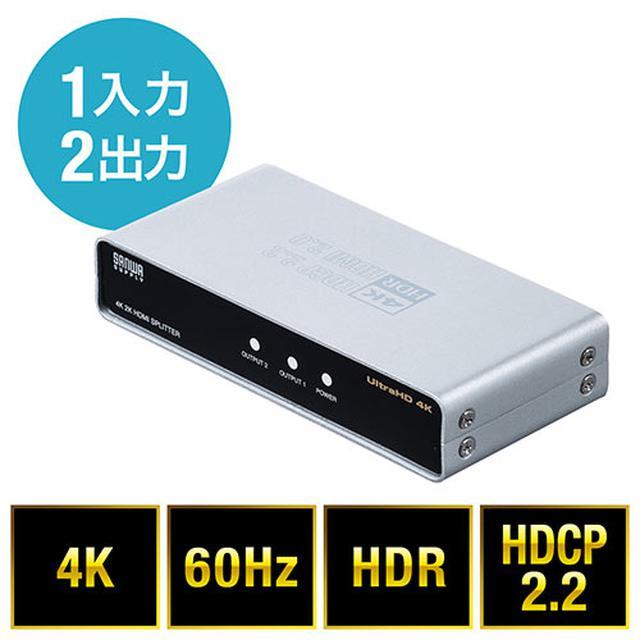 画像: HDMI分配器(1入力2出力スプリッター・4K/60Hz・HDR対応・HDCP2.2対応) 400-VGA016の販売商品 | 通販ならサンワダイレクト