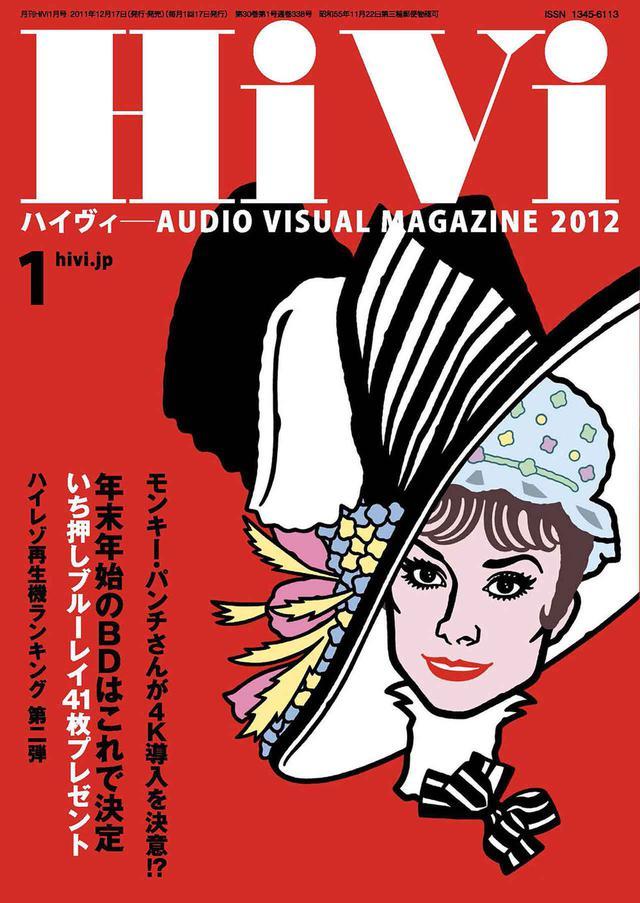 画像: 以下の記事はHiVi2012年1月号に掲載されています