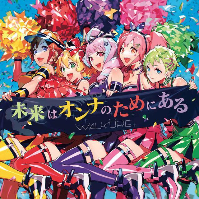 画像: 「劇場版マクロスΔ 絶対LIVE!!!!!!」イメージソング 未来はオンナのためにある/ワルキューレ