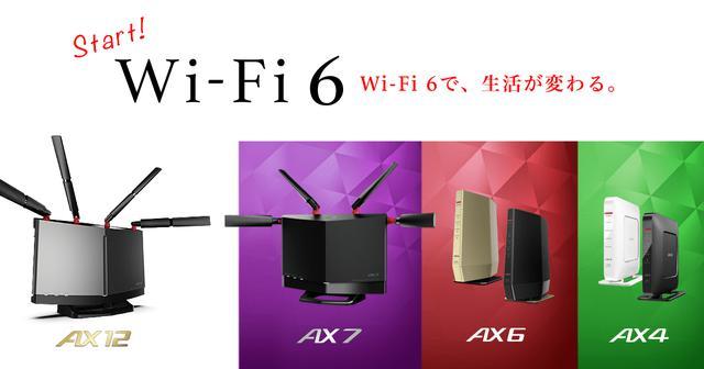 画像: Start! Wi-Fi 6 Wi-Fi 6で、生活が変わる。