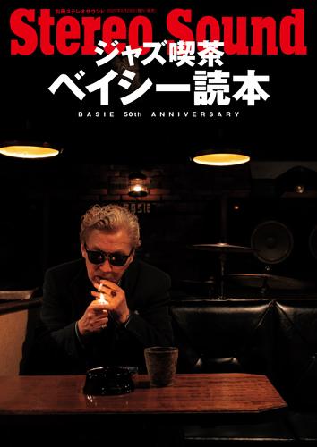 画像: ジャズ喫茶ベイシー読本 BASIE 50th Anniversary