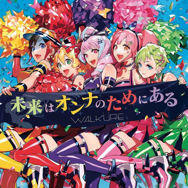 画像: 「劇場版マクロスΔ 絶対LIVE!!!!!!」イメージソング 未来はオンナのためにある / ワルキューレ