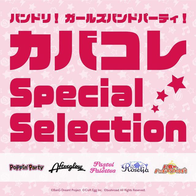 画像: バンドリ! ガールズバンドパーティ! カバコレ Special Selection / Poppin'Party, Afterglow, Pastel*Palettes, Rosella, ハロー、ハッピーワールド!
