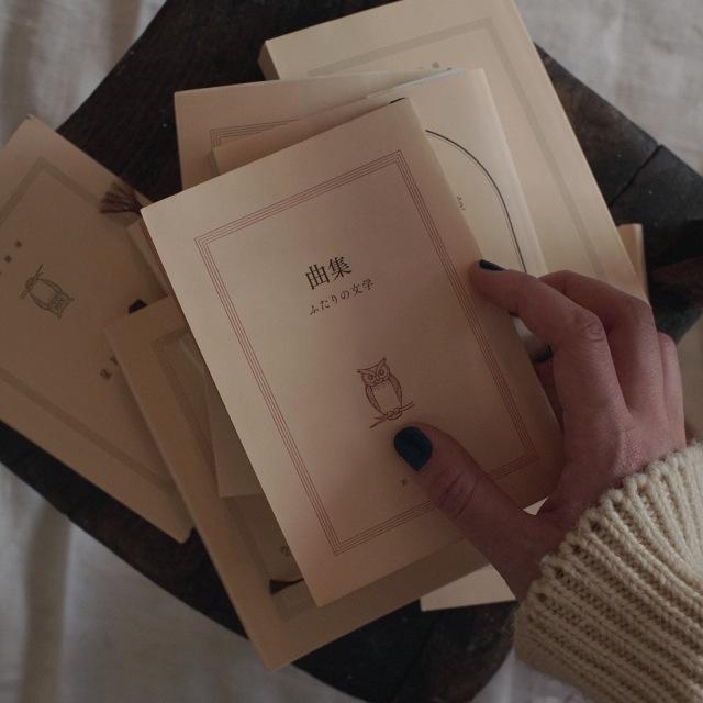 画像: 曲集 / ふたりの文学 on OTOTOY Music Store