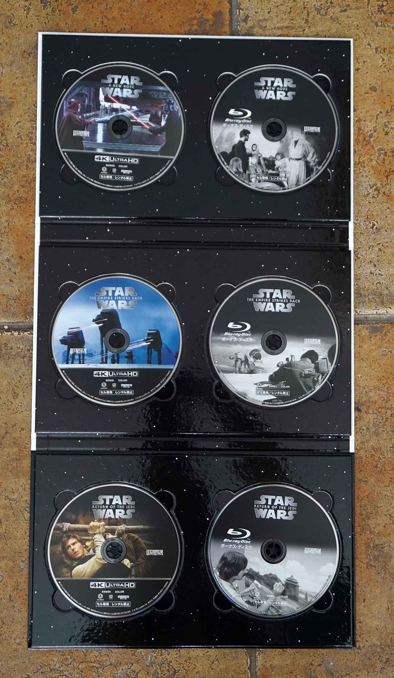 画像: ボックスの中にはブックレット1冊とディスク18枚を収めるケースが3個入っていました。写真は『エピソード4〜6』用のもの