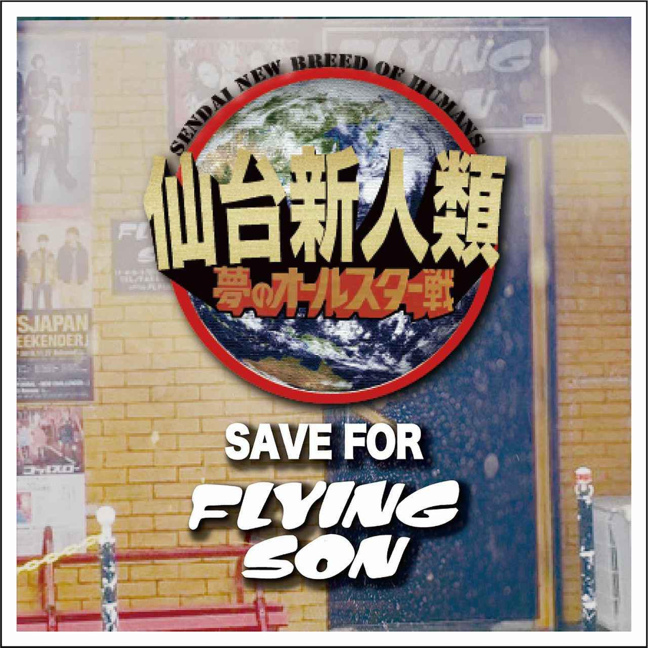 画像: 仙台新人類 SAVE FOR FLYING SON / UNITED BANANA , 勃発 , 鉄風東京 , WITH US , Burroughs , woopie groupie , THE ARNOLDS , おかあさんと一生 , ミミドルアル , sugarman , ソンソン弁当箱