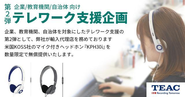画像: 企業/教育機関/自治体向け 第2弾・テレワーク支援企画 | TASCAM (日本)